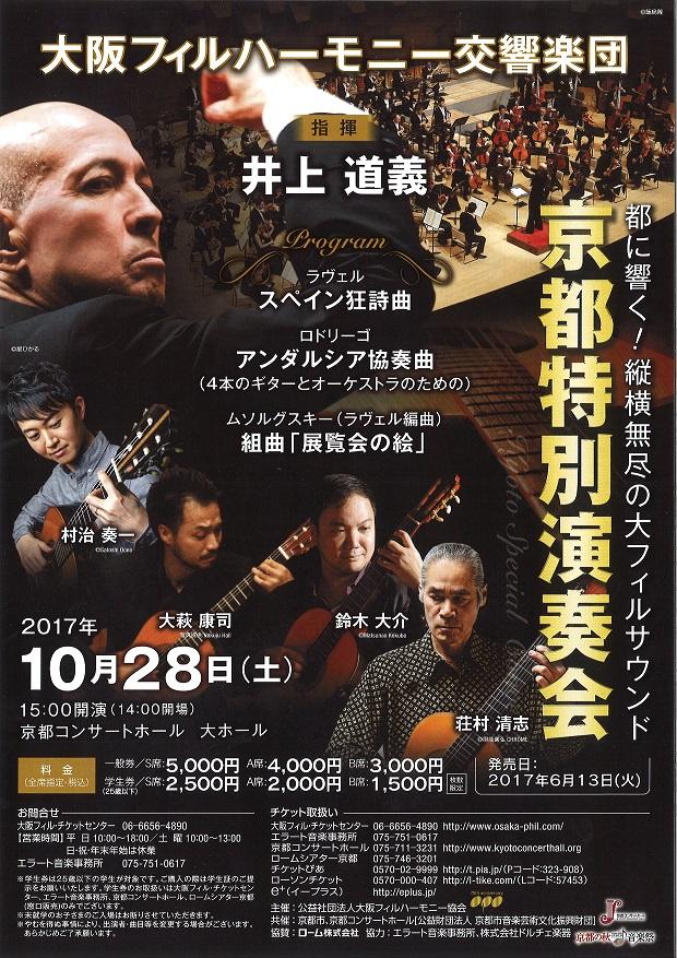 京都特別演奏会