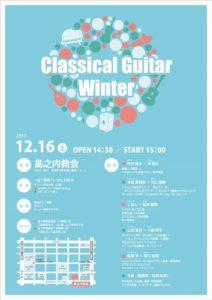 Classical guitar Spring