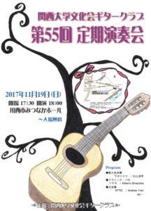 関西大学 ギタークラブ