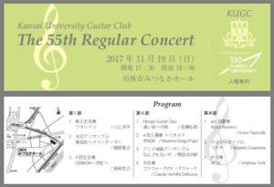 関西大学文化会ギタークラブ
