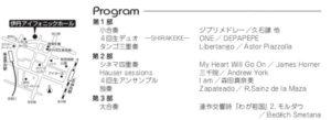 関西学院大学クラシックギタークラブ